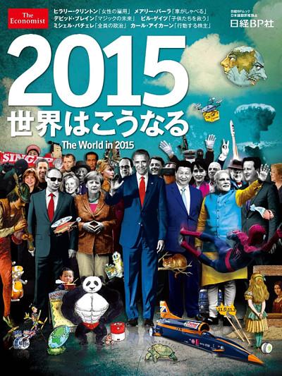 「エコノミスト2015年」の表紙