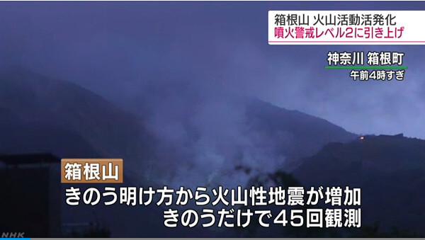 箱根山のニュース画像