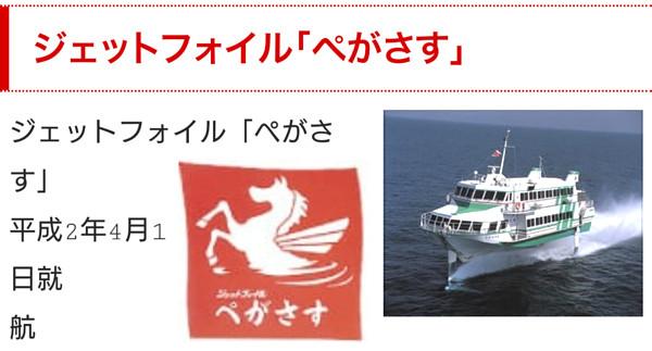 九州商船の画像(ぺがさす)