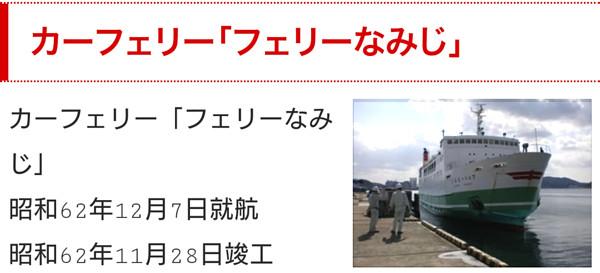 九州商船の画像(フェリーなみじ)