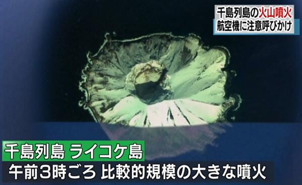 ライコケ島噴火のニュース画像