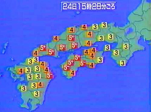 芸予地震の地震速報の画像
