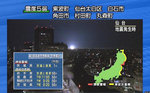 宮城沖地震のニュース画像