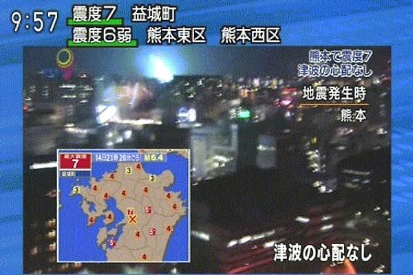 熊本地震のニュース画像