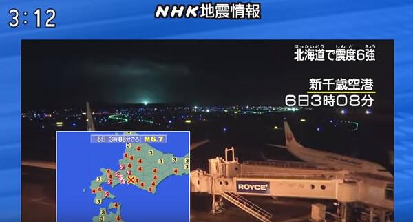北海道胆振東部地震のニュース画像