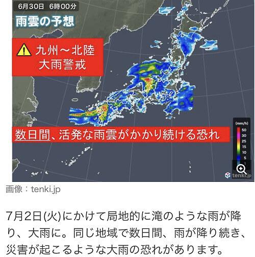 天気のニュース画像