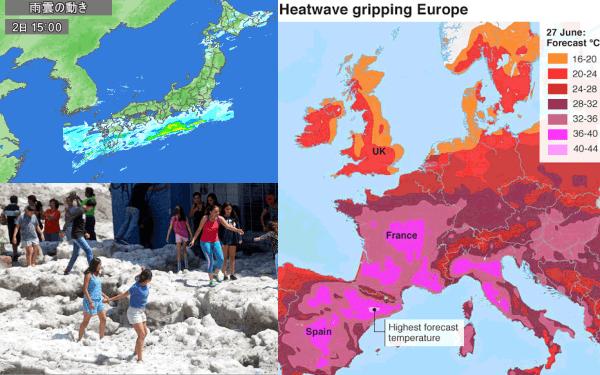 世界各地の異常気象の写真