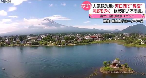 河口湖のニュース画像