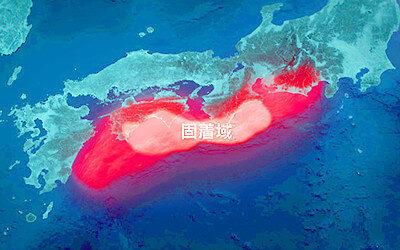南海トラフ巨大地震の想定震源域と固着域の画像