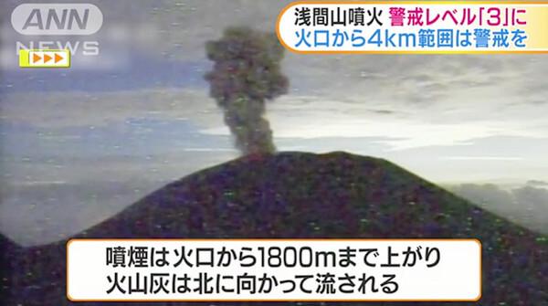 浅間山噴火のニュース映像