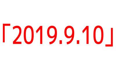 日付の画像