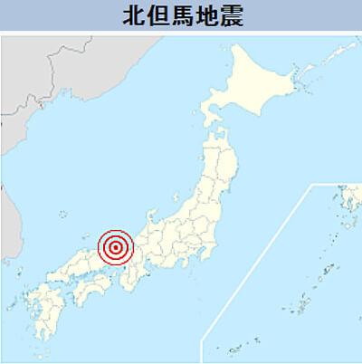 北但馬地震の画像