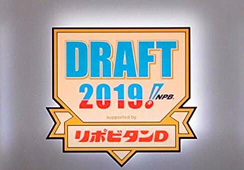 ドラフト会議2019のロゴ