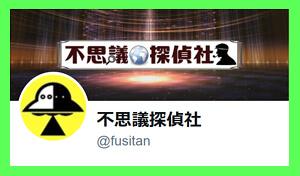 不思議探偵社Twitterの画像