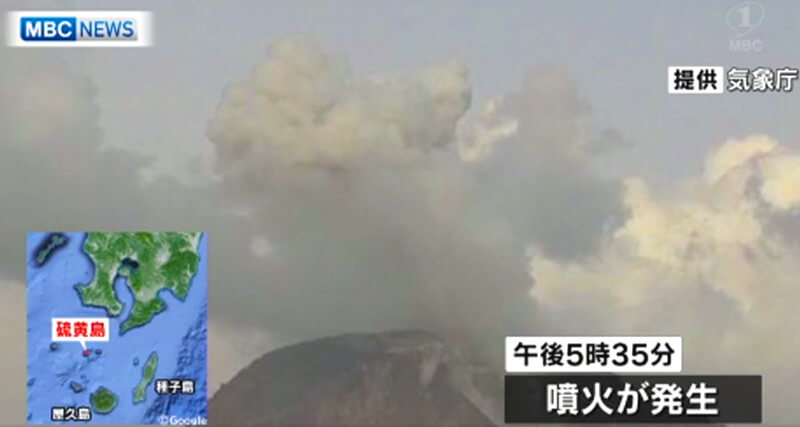 硫黄島の噴火の写真