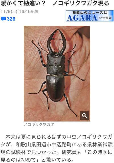 京都新聞の情報