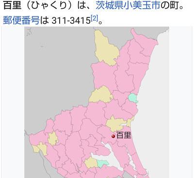 茨城の地図