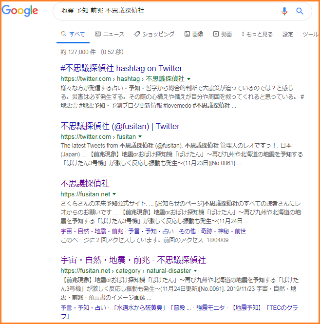 Googleの検索結果のキャプチャー