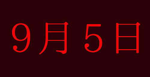9月5日の文字イラスト