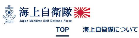 海上自衛隊のサイト画像