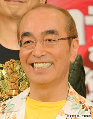 志村けんさんの写真