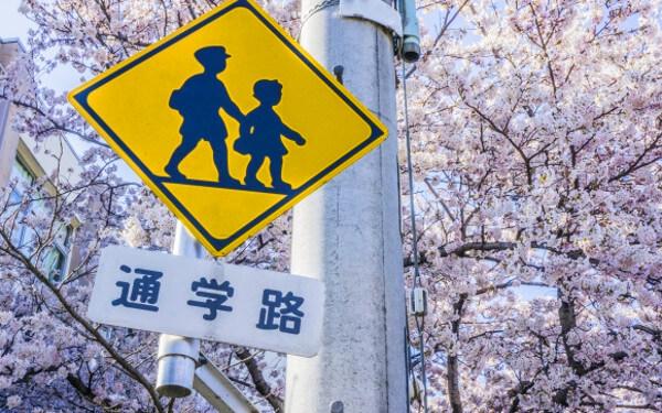 通学路の標識の写真