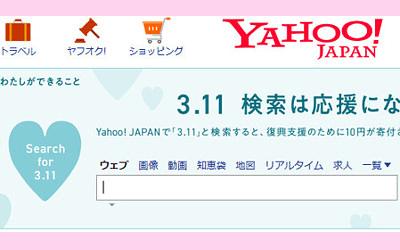 Yahoo!JAPANのトップページのスクリーンショット