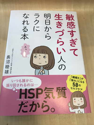 HSPの書籍の写真