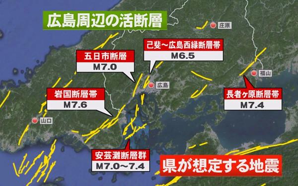 広島周辺の断層帯分布の画像
