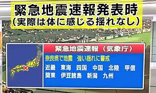 地震速報のニュース画面