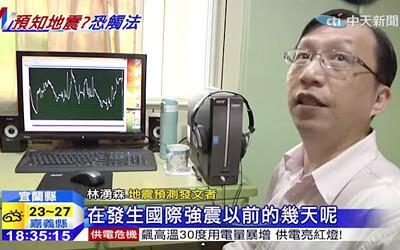 台湾の地震予知研究者(林湧森)の写真