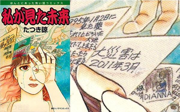 たつき諒さんの漫画「私が見た未来」の表紙