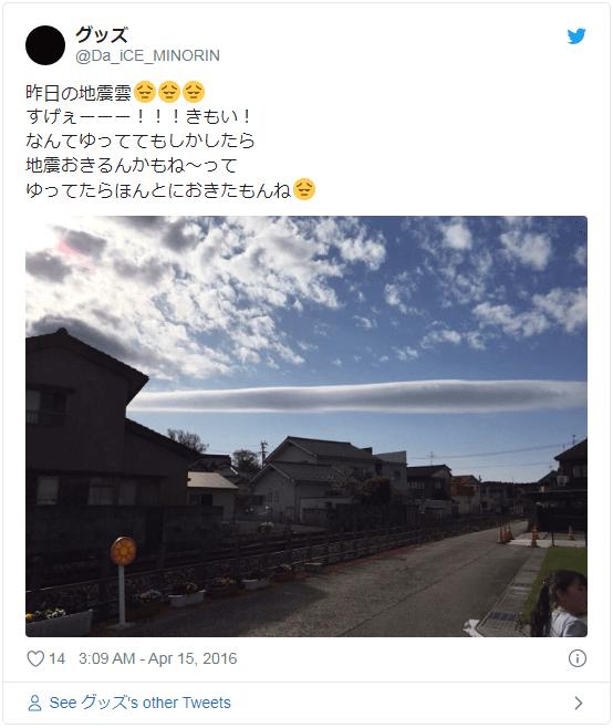 Twitterに投稿された地震雲の写真