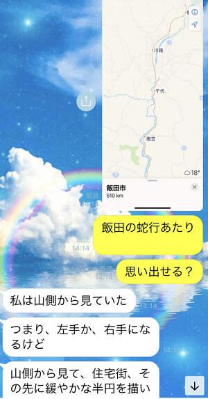 メッセージの画面キャプチャ画像