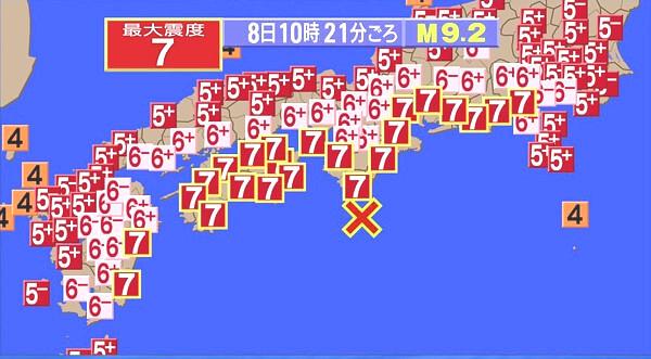 南海トラフ巨大地震のシミュレーション地震情報