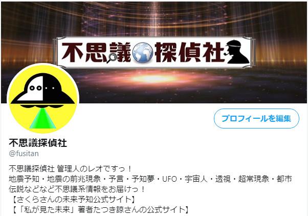 不思議探偵社の公式Twitter