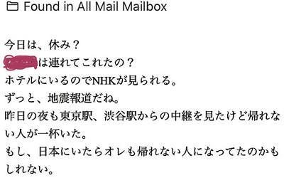 メールのキャプチャ画像