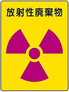 放射性廃棄物のマーク