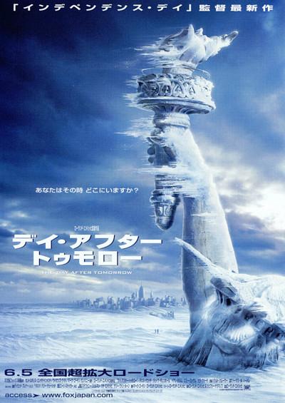映画「デイ・アフター・トゥモロー」のポスター