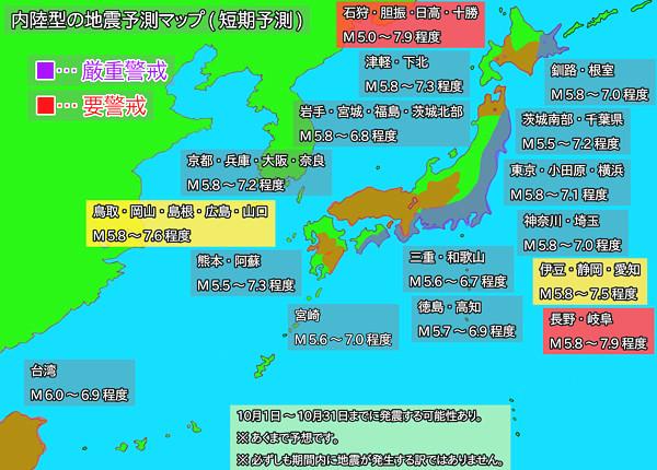 地震予測マップ
