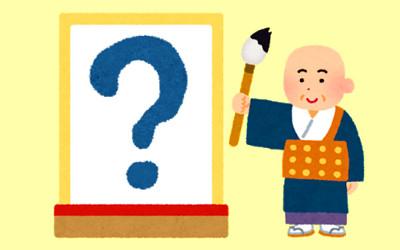 今年の漢字のイメージイラスト