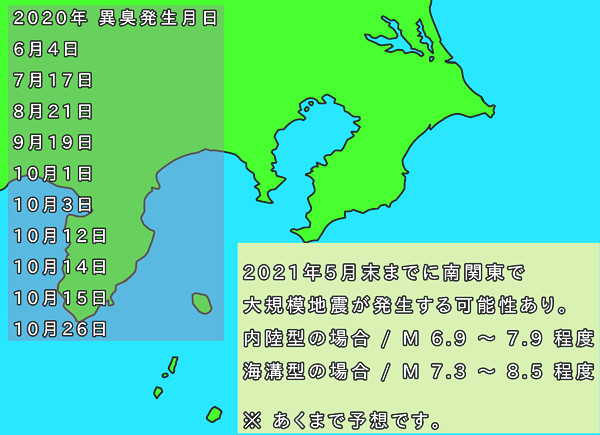 地震予知マップ
