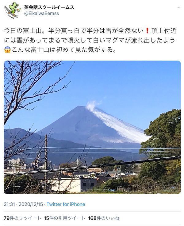 富士山の写真(Twitterより)