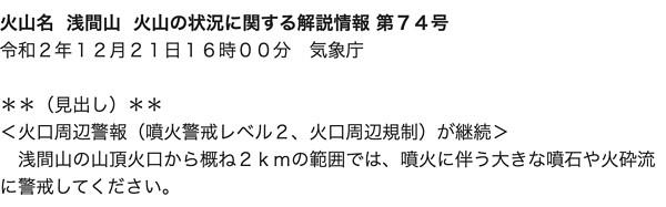 気象庁の火山活動情報