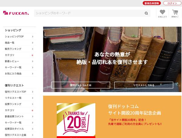 復刊ドットコムのサイト画像