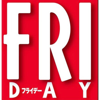 雑誌「FRIDAY」のロゴ画像