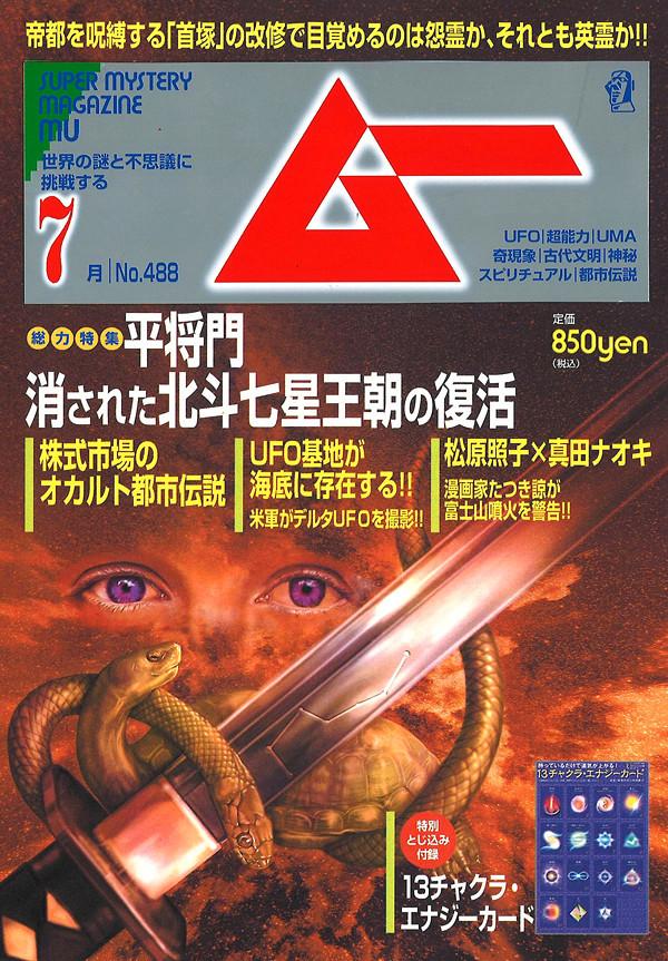 月刊ムー7月号の画像