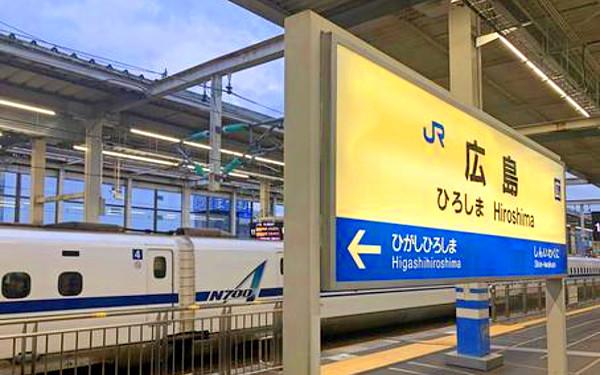 広島駅の写真