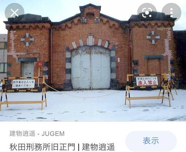 旧秋田刑務所の写真